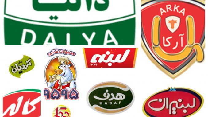 برندهای پنیر پیتزا در ایران