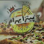 پیتزا بهرام