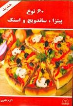 60 نوع پیتزا، ساندویچ و اسنک