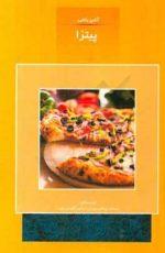 آشپزباشی - پیتزا