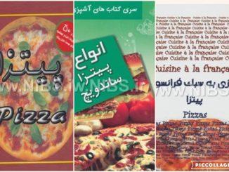 لیست کتاب پیتزا