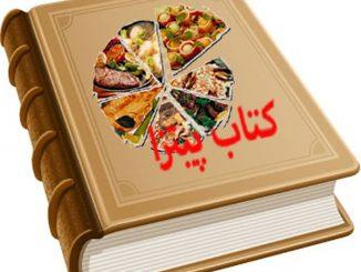 کتاب پیتزا