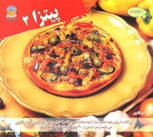 کتاب پیتزا 2